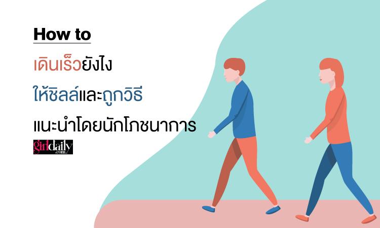 How to : เดินเร็วยังไงให้ชิลล์และถูกวิธี แนะนำโดยนักโภชนาการ
