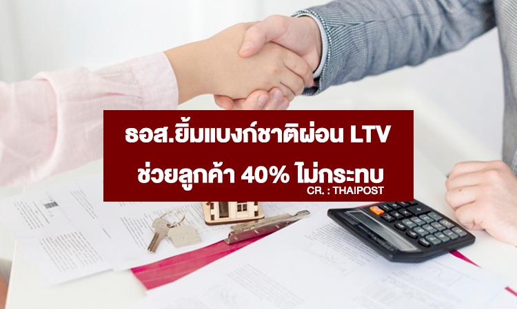 ธอส.ยิ้มแบงก์ชาติผ่อน LTV ช่วยลูกค้า 40% ไม่กระทบ