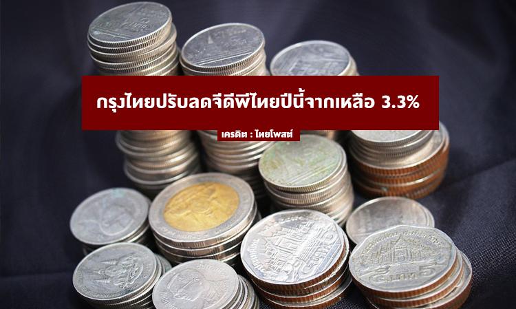 กรุงไทยปรับลดจีดีพีไทยปีนี้จากเหลือ 3.3%