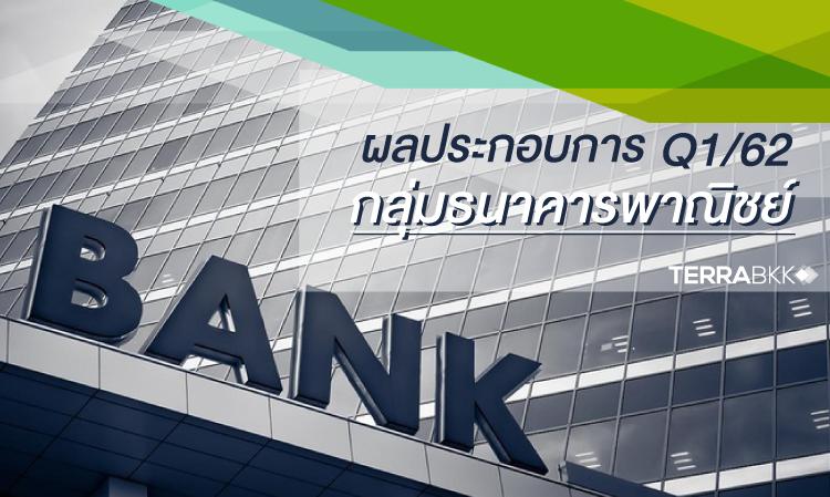 ผลประกอบการ Q1/62 กลุ่มธนาคารพาณิชย์