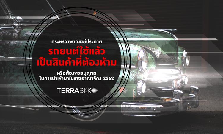 กระทรวงพาณิชย์ ประกาศ รถยนต์ ใช้แล้วเป็นสินค้าที่ต้องห้ามหรือต้องขออนุญาตในการนำเข้ามาในราชอาณาจักร 2562