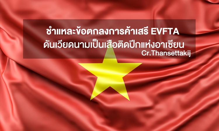 ชำแหละข้อตกลงการค้าเสรี EVFTA ดันเวียดนามเป็นเสือติดปีกแห่งอาเซียน