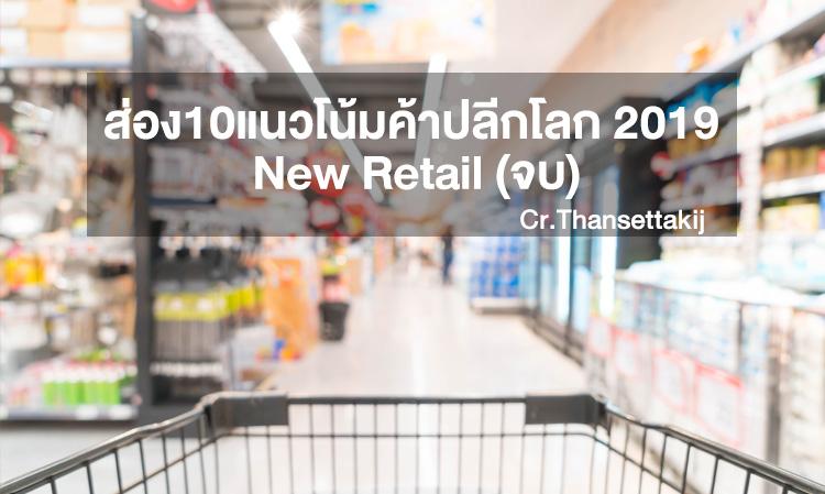 ส่อง10แนวโน้มค้าปลีกโลก 2019 New Retail (จบ)