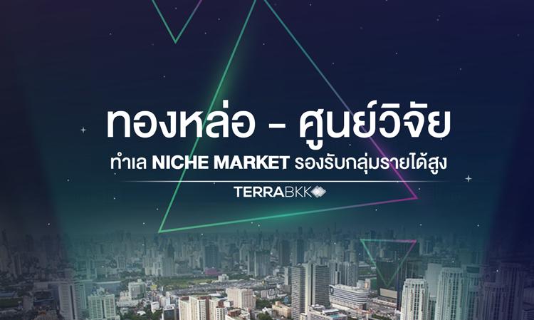 ทองหล่อ - ศูนย์วิจัย ทำเล Niche Market รองรับกลุ่มรายได้สูง