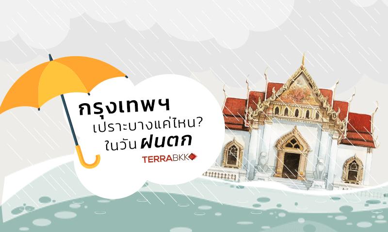 กรุงเทพฯ เปราะบางแค่ไหนในวันฝนตก