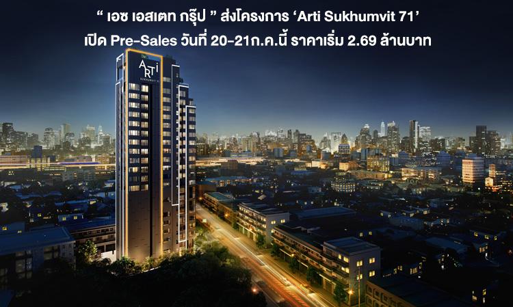 """"""" เอซ เอสเตท กรุ๊ป """" ส่งโครงการ 'Arti Sukhumvit 71' เปิด Pre-Sales วันที่ 20-21ก.ค.นี้ ราคาเริ่ม 2.69 ล้านบาท"""