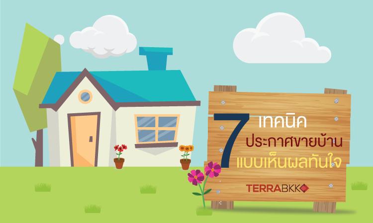 7 เทคนิคลง ประกาศขายบ้าน แบบเห็นผลทันใจ