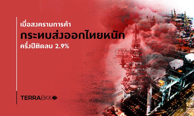 เมื่อสงครามการค้า กระทบส่งออกไทยหนัก ครึ่งปีติดลบ 2.9%