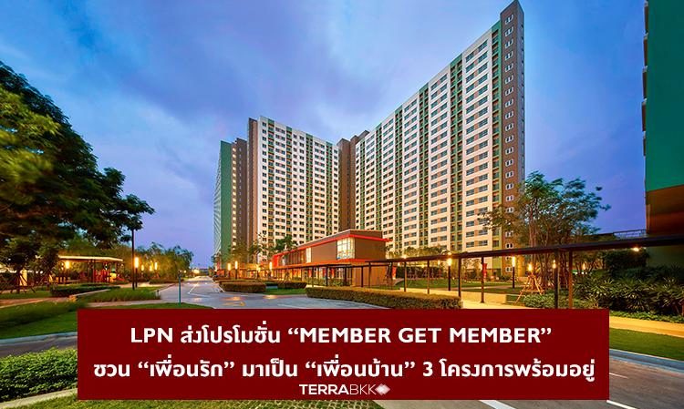 """LPN ส่งโปรโมชั่น """"Member Get Member"""" ชวน """"เพื่อนรัก"""" มาเป็น """"เพื่อนบ้าน"""" 3 โครงการพร้อมอยู่"""