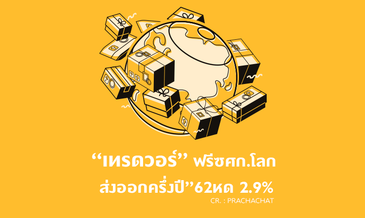 """""""เทรดวอร์"""" ฟรีซศก.โลก ส่งออกครึ่งปี""""62หด 2.9%"""