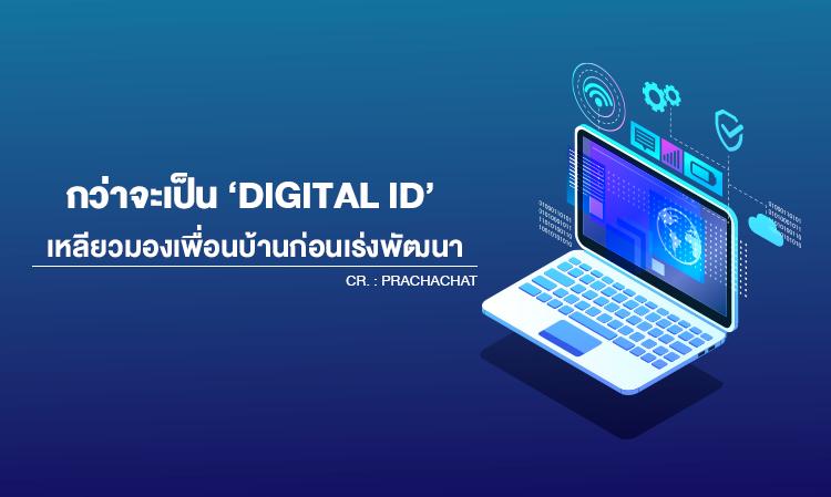 กว่าจะเป็น 'Digital ID' เหลียวมองเพื่อนบ้านก่อนเร่งพัฒนา