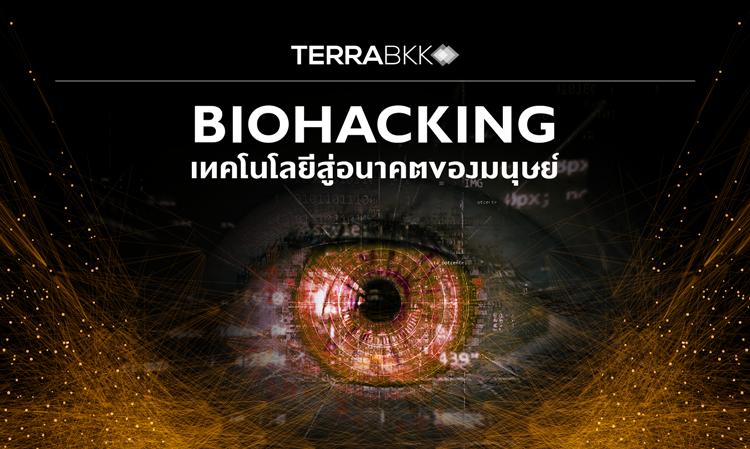 Biohacking เทคโนโลยีสู่อนาคตของมนุษย์