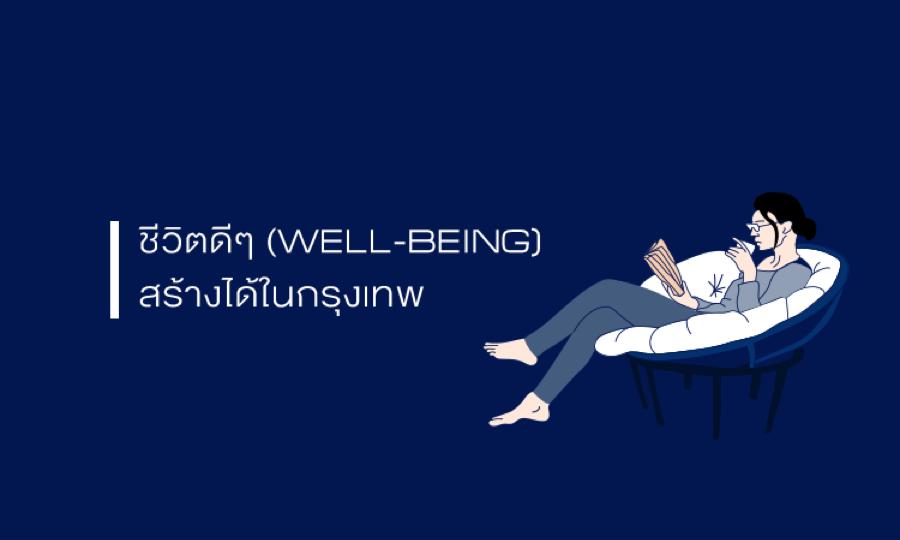 ชีวิตดีๆ ( Well-being ) สร้างได้ใน กรุงเทพฯ