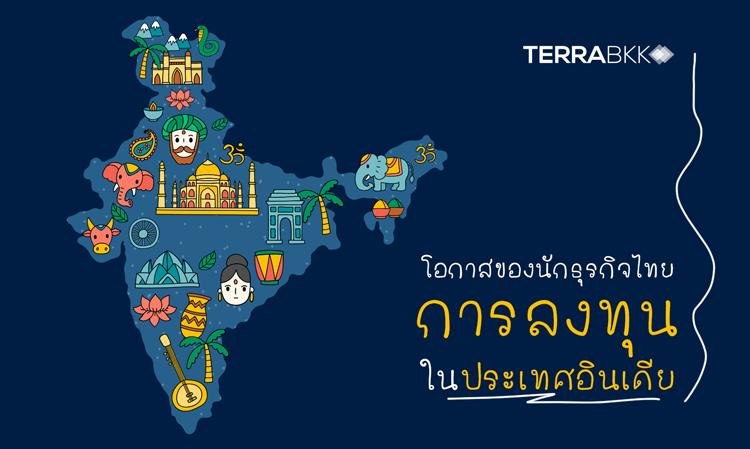 โอกาสของนักธุรกิจไทยกับการลงทุนในประเทศอินเดีย