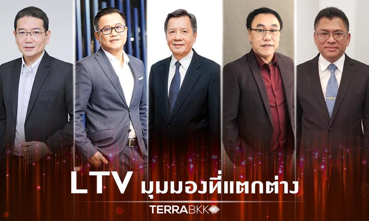 LTV มุมมองที่แตกต่าง
