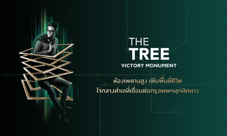 The Tree Victory Monument ห้องเพดานสูง เพิ่มพื้นที่ชีวิต  ใจกลางทำเล Mass Transit ชั่วนิรันดร์