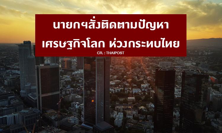 นายกฯสั่งติดตามปัญหาเศรษฐกิจโลก ห่วงกระทบไทย