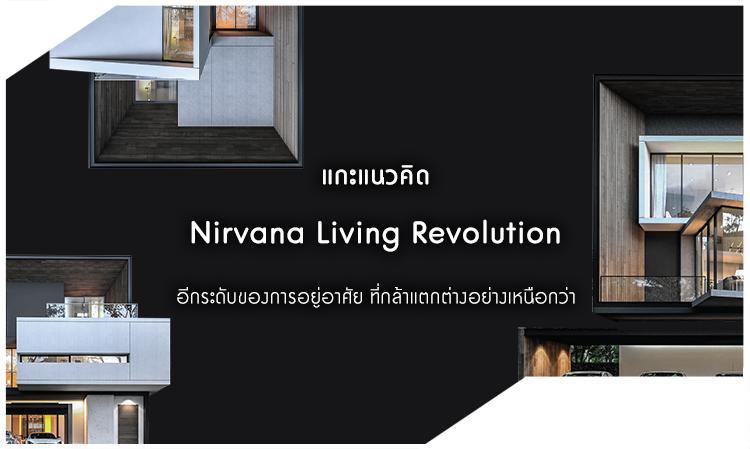 แกะแนวคิด Nirvana Living Revolution อีกระดับของการอยู่อาศัย ที่กล้าแตกต่างอย่างเหนือกว่า
