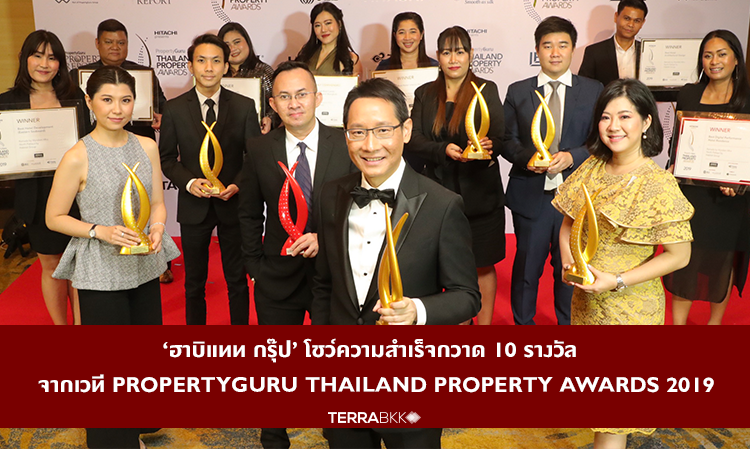 'ฮาบิแทท กรุ๊ป' โชว์ความสำเร็จกวาด 10 รางวัล  จากเวที PropertyGuru Thailand Property Awards 2019