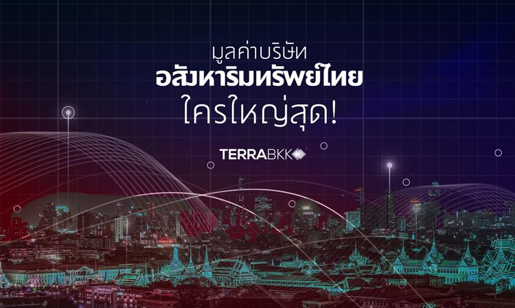 มูลค่าบริษัท อสังหาริมทรัพย์ไทย ใครใหญ่สุด!!!