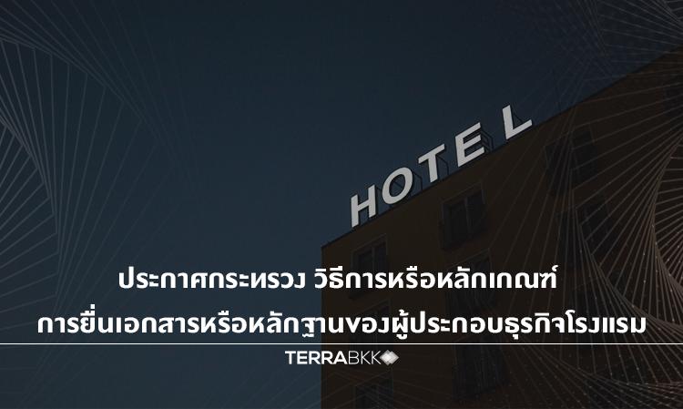 ประกาศกระทรวง วิธีการหรือหลักเกณฑ์  การยื่นเอกสารหรือหลักฐานของผู้ประกอบธุรกิจโรงแรม