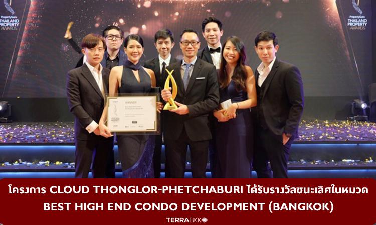 โครงการ CLOUD Thonglor-Phetchaburi ได้รับรางวัลชนะเลิศในหมวด Best High End Condo Development (Bangkok) ซึ่งเป็นรางวัลความภาคภูมิใจในความสำเร็จของบริษัทอสังหาริมทรัพย์