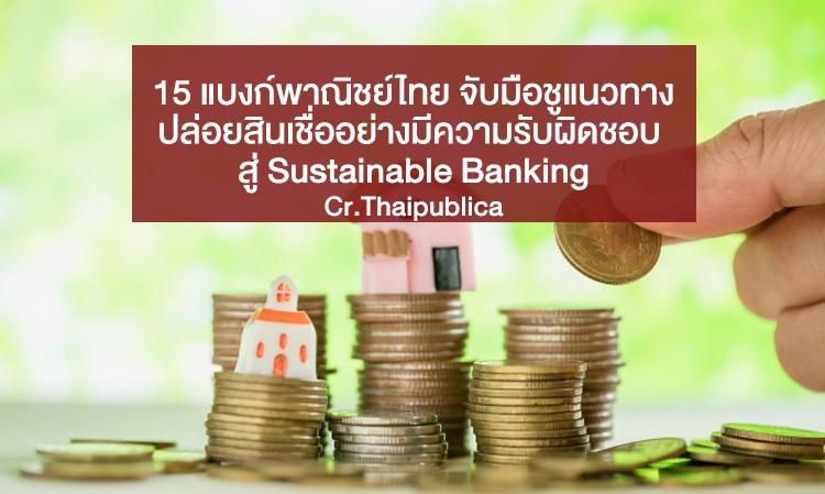 15 แบงก์พาณิชย์ไทย จับมือชูแนวทางปล่อยสินเชื่ออย่างมีความรับผิดชอบ สู่ Sustainable Banking