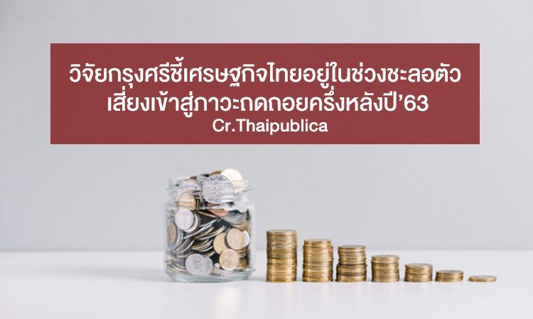 วิจัยกรุงศรีชี้เศรษฐกิจไทยอยู่ในช่วงชะลอตัว สัญญานเตือนก่อนอ่อนแรง เสี่ยงเข้าสู่ภาวะถดถอยครึ่งหลังปี'63