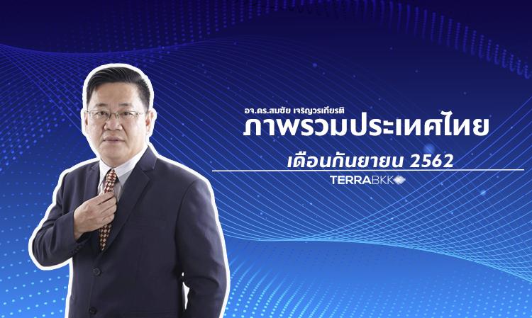 ภาพรวมประเทศไทย เดือนกันยายน 2562