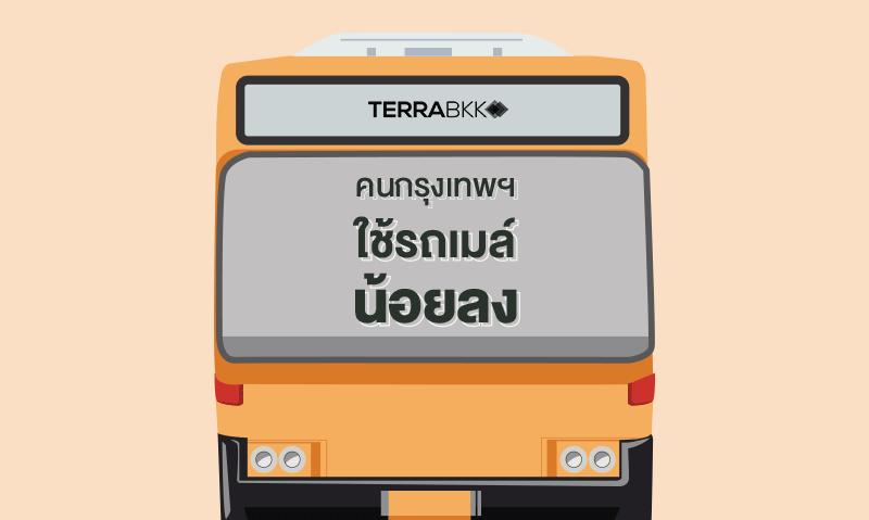 คนกรุงเทพฯใช้ รถเมล์ น้อยลง