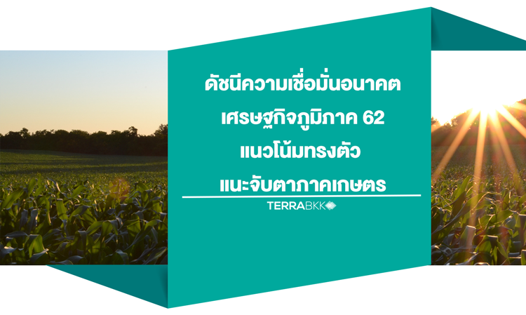 ดัชนีความเชื่อมั่นอนาคตเศรษฐกิจภูมิภาค 62 แนวโน้มทรงตัว แนะจับตาภาคเกษตร