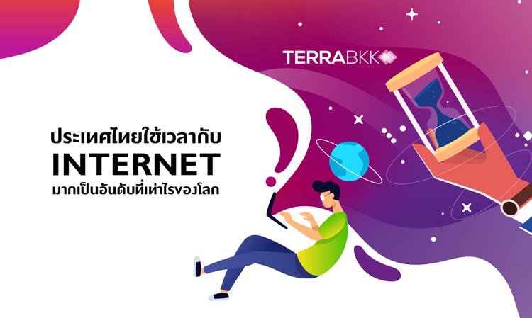 ประเทศไทยใช้เวลากับ Internet มากเป็นอันดับที่เท่าไรของโลก???