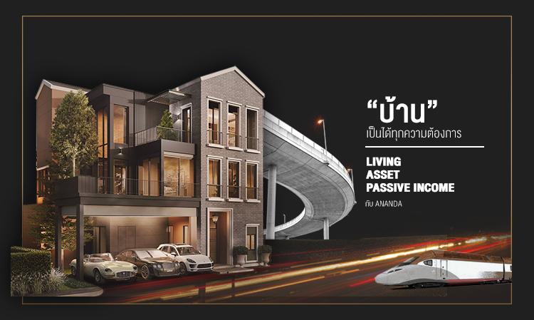 """""""บ้าน"""" เป็นได้ทุกความต้องการ living - Asset - Passive Income กับ ANANDA"""
