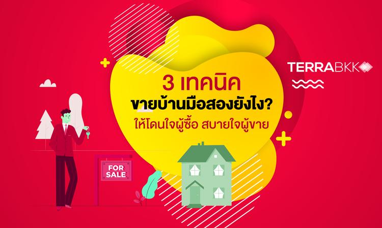 3 เทคนิคขายบ้านมือสองยังไง ให้โดนใจผู้ซื้อ สบายใจผู้ขาย