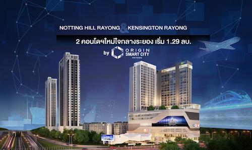 """พาชม Notting Hill Rayong & Kensington 2 โครงการใหม่ คอนโดฯที่สูงและวิวสวยที่สุดที่""""Origin Smart City Rayong"""" New CBD ใจกลาง EEC ระยอง เริ่ม 1.29 ลบ."""