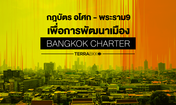 กฎบัตร : การพัฒนาเมืองรูปแบบใหม่ (New Urban Development Platform)