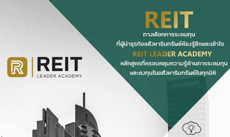 สมาคมอสังหาริมทรัพย์ไทย ได้จัดอบรม หลักสูตร