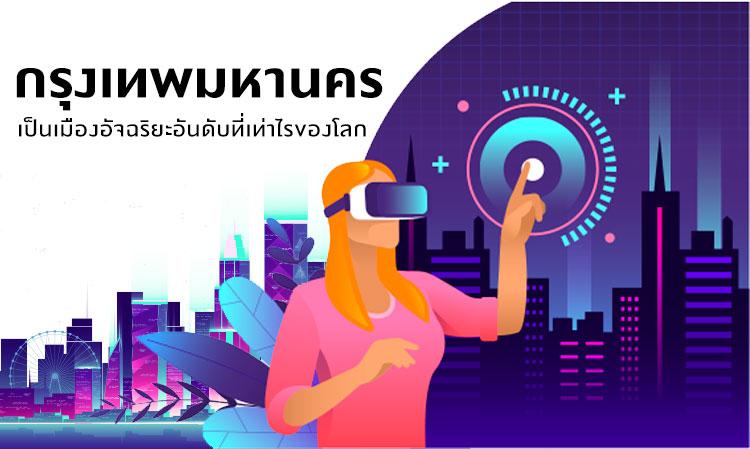 กรุงเทพมหานคร เป็นเมืองอัจฉริยะอันดับที่เท่าไรของโลก