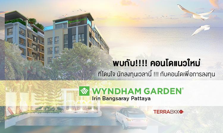 พบกับ!!!! คอนโดแนวใหม่ ที่โดนใจ นักลงทุนเวลานี้ !!!  กับคอนโดเพื่อการลงทุน Wyndham Garden Irin Bangsaray Pattaya
