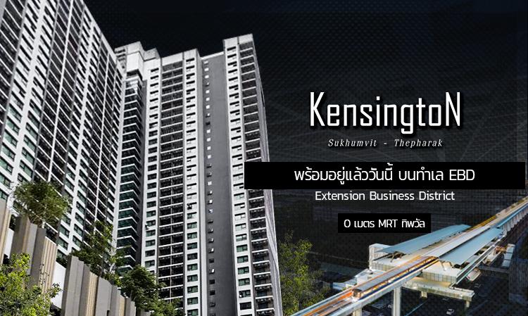 Kensington สุขุมวิท-เทพารักษ์ 0 เมตร MRT ทิพวัล บนทำเล EBD Extension Business District  พร้อมอยู่แล้ววันนี้
