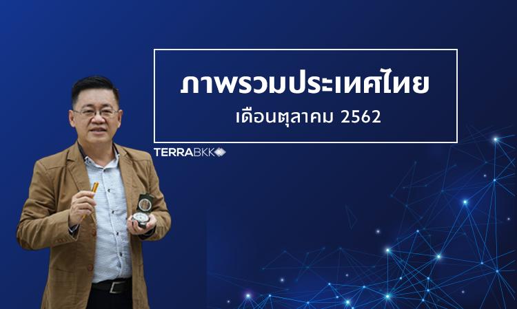 ภาพรวมประเทศไทย เดือนตุลาคม 2562