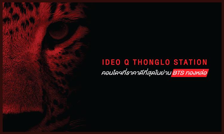 Ideo Q Thonglo Station  คอนโดฯที่ราคาดีที่สุดในย่าน BTS ทองหล่อ