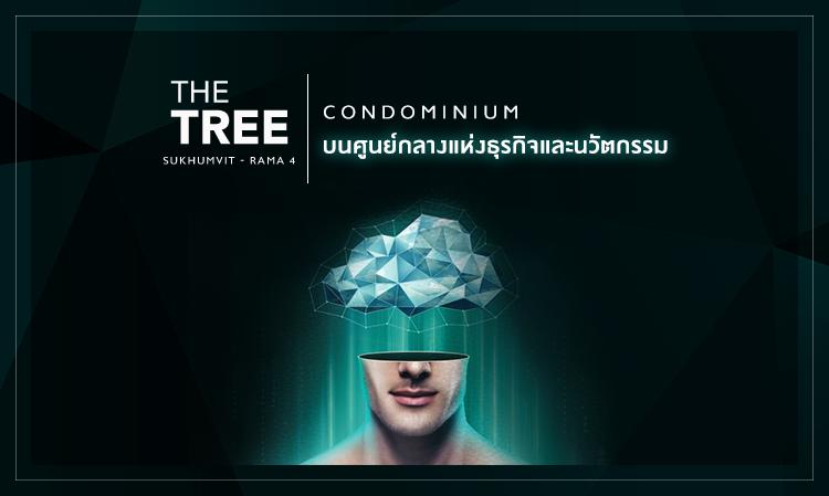 The Tree สุขุมวิท-พระราม 4 คอนโดมิเนียมบนศูนย์กลางแห่งธุรกิจและนวัตกรรม