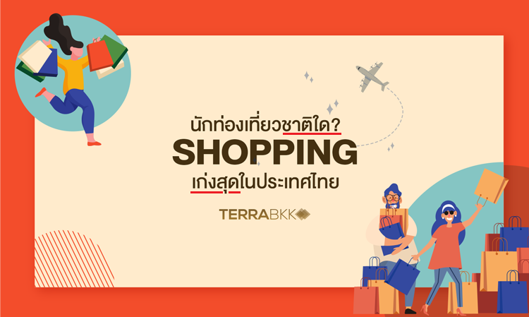นักท่องเที่ยวชาติใด shopping เก่งสุดในประเทศไทย