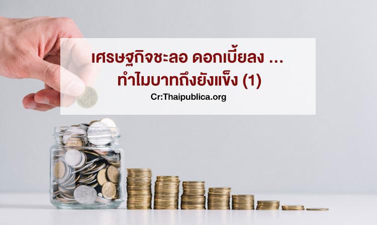 เศรษฐกิจชะลอ ดอกเบี้ยลง … ทำไมบาทถึงยังแข็ง (1)