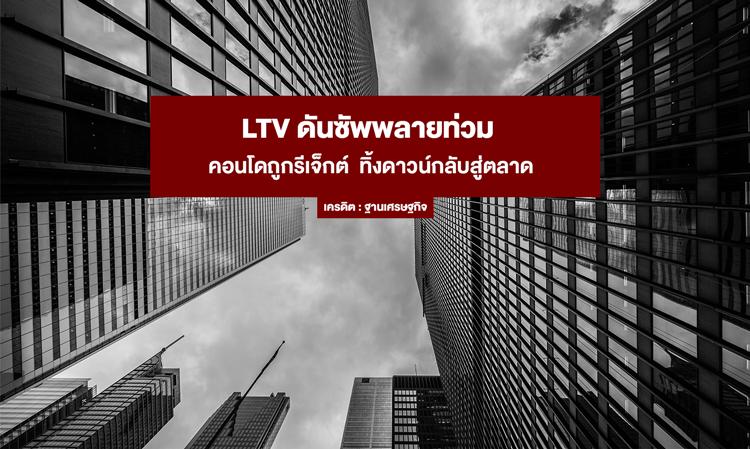 LTV ดันซัพพลายท่วม คอนโดถูกรีเจ็กต์  ทิ้งดาวน์กลับสู่ตลาด