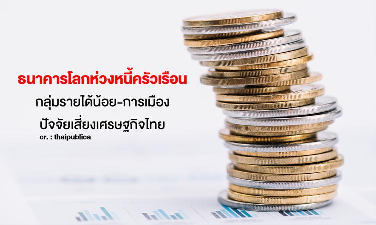 ธนาคารโลกห่วงหนี้ครัวเรือนกลุ่มรายได้น้อย-การเมืองปัจจัยเสี่ยงเศรษฐกิจไทย
