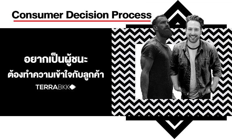 Consumer Decision Process อยากเป็นผู้ชนะ ต้องทำความเข้าใจกับลูกค้า