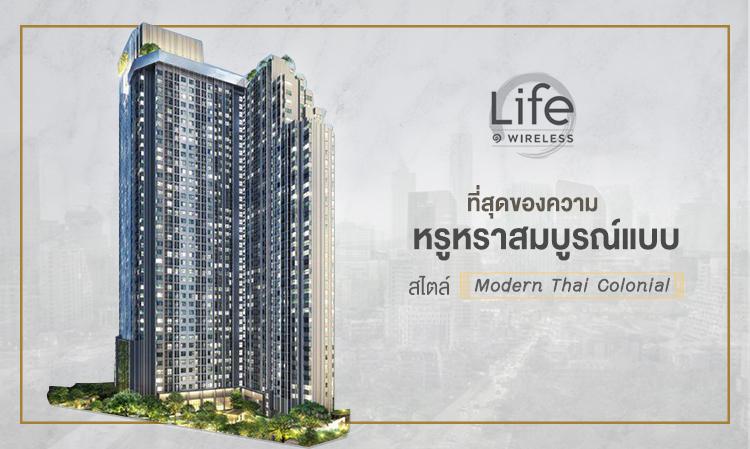 Life ๑ Wireless ที่สุดของความหรูหราสมบูรณ์แบบ บนศูนย์กลางมหานครสไตล์ Modern Thai Colonial