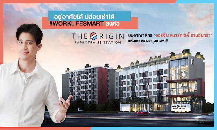 อยู่อาศัยได้ ปล่อยเช่าได้ Work Life Smart ลงตัว... The origin ramintra 83 station  บนอาณาจักร